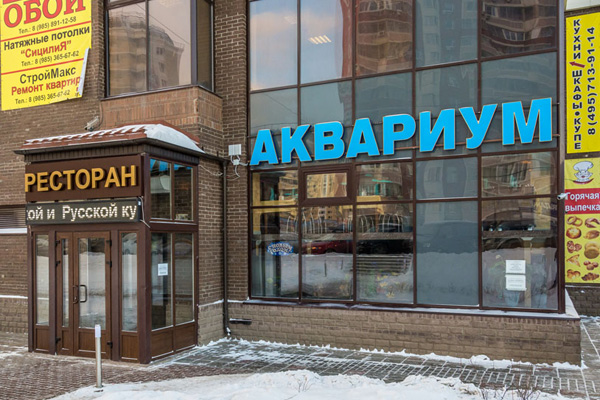 Akvarium_ButovoPark